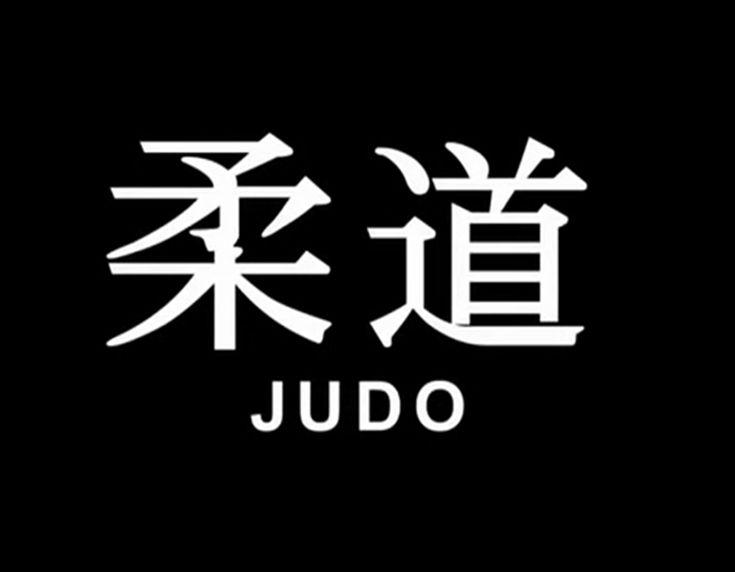 иероглиф дзюдо картинка карниз