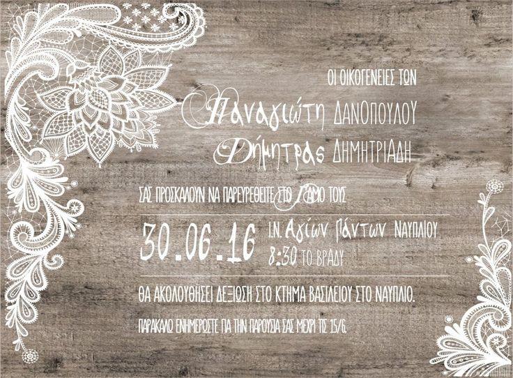 Προσκλητήριο γάμου λευκή φλοράλ δαντέλα σε μπεζ-γκρι ξύλο