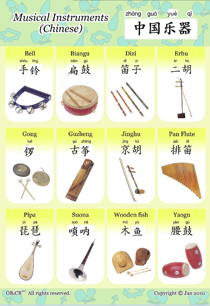 中国乐器 chinese musical instruments
