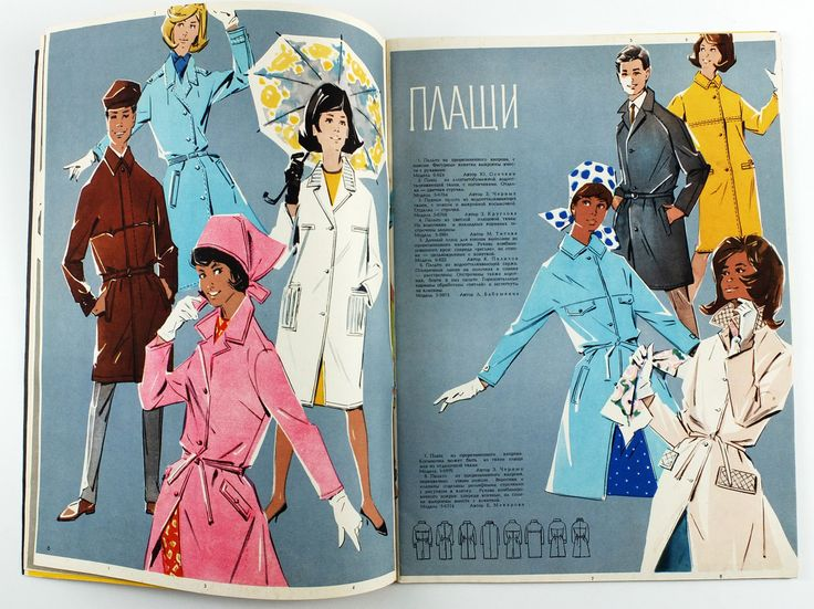 Khrushchev Era 50s-60s:The state's new approach towards fashion - carefully calculated.The promotion of exorbitant fashion that occurred in the Stalin era, and the contrast to actual availability, had led to public resentment.The state-owned clothing industry was still unable to produce mass amounts of fashionable clothing.By early1960s, the middle class's standards of appearance had risen such that Moscow street fashion was nearly like that in a Western city.  (by sewing their own clothes)