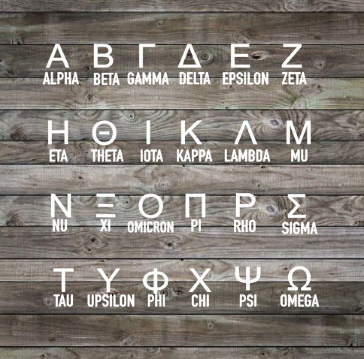 Vinyl decal greek letters greek letter decal custom greek letters sorority letters