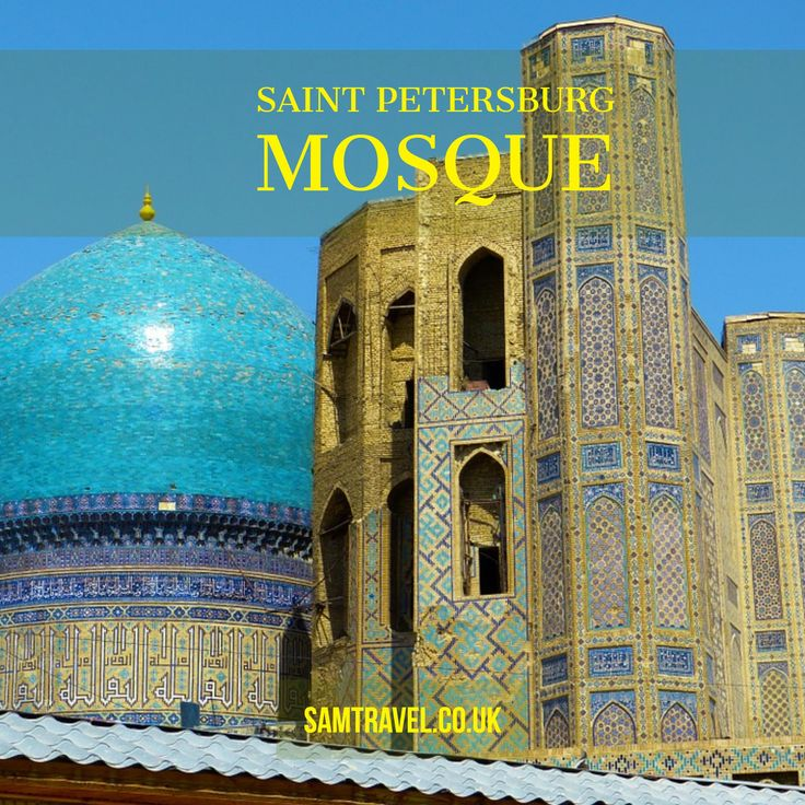 The Saint Petersburg Mosque,when opened in 1913, was the largest mosque in Europe outside Turkey,its minarets 49 meters in height and the dome is 39 meters high.The mosque is situated in downtown St Petersburg.It can accommodate up to five thousand worshippers.The founding stone was laid in 1910 to commemorate the 25th anniversary of the reign of Abdul Ahat Khan in Bukhara. #islam #muslim #islamic #islamicquotes #islamicreminder #muslimah #muslims #muslimquotes #allah #muhammad #muhammadsaw
