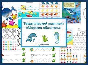 """Непоседы: Тематический комплект """"Морские обитатели"""""""