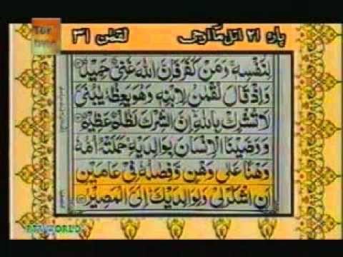 Quran Urdu Translation Para 21 Surah Al Ankaboot Al Room Luqmaan Al Sajda Al Ahzab Sheikh Sudais - YouTube