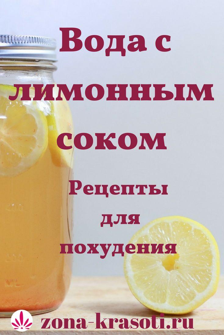 Похудение С Лимоном Соком.