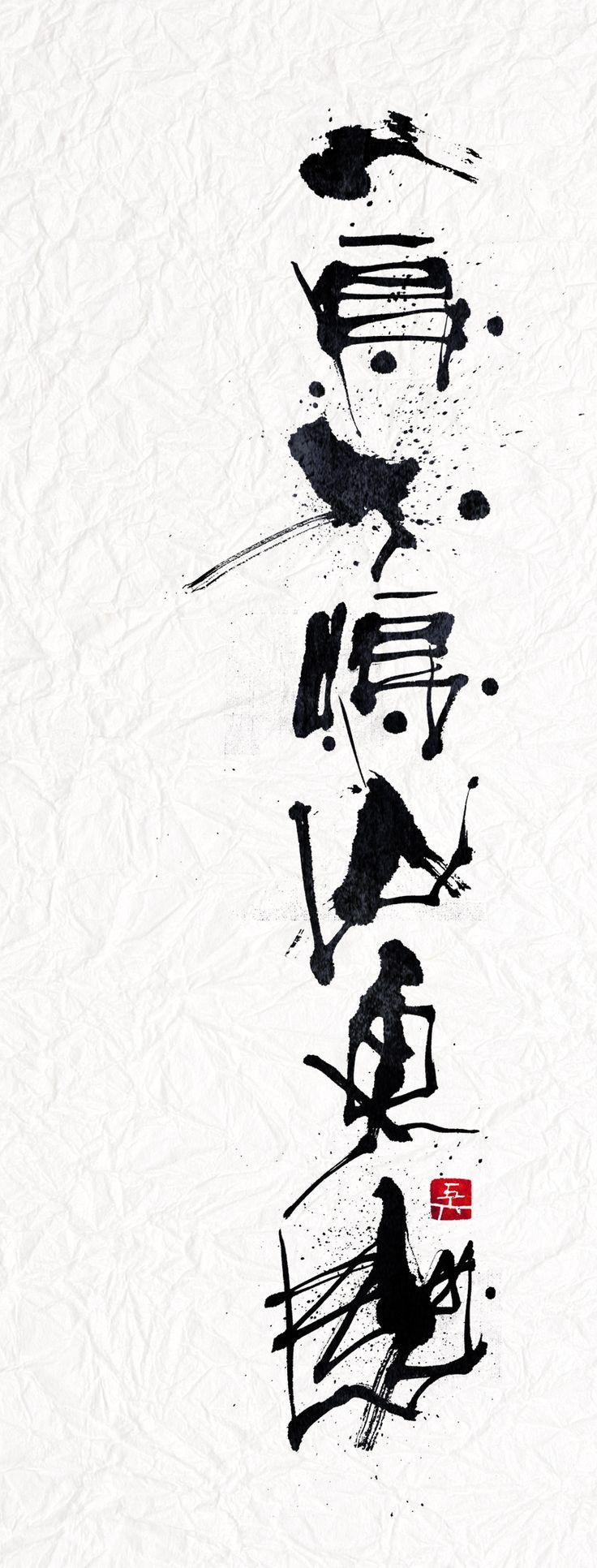 一鳥不鳴山更幽 禅語 禅書 書道作品 zen zenwords calligraphy