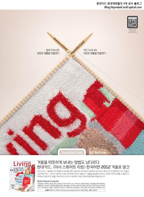 [2012] 현대카드 - 마사스튜어트 리빙 2012 겨울호 편