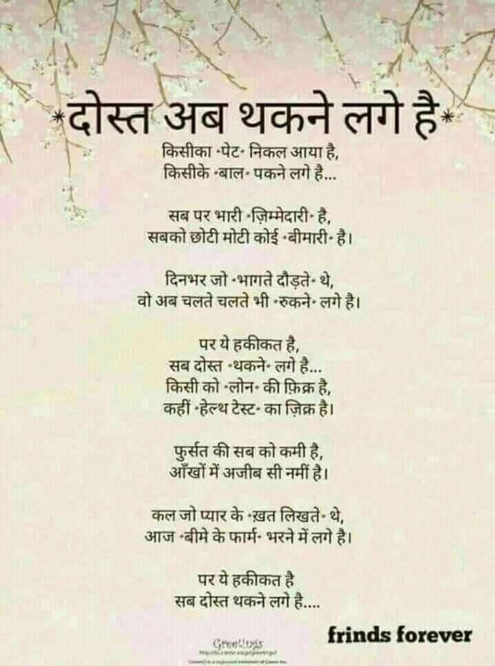 दोस्त #Shayari #Poem #Hindi #Urdu #Kavita #Quote #Poetry # ...