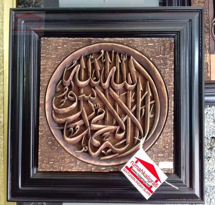Kaligrafi Syahadat Ukir Kaligrafi islam, Ukiran, Kaligrafi