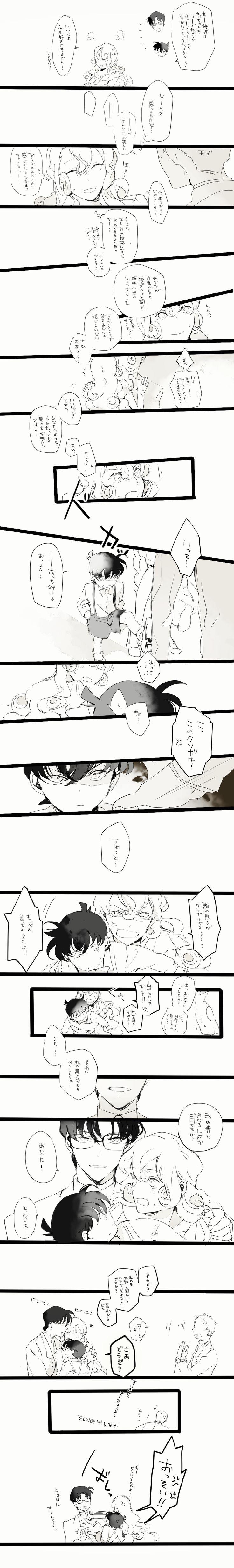 「こなんつめ2【腐】」/「hagi」の漫画 [pixiv]