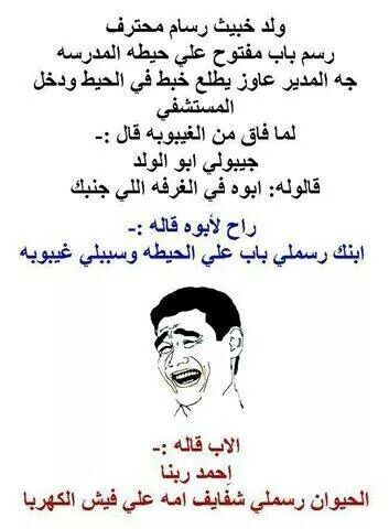 نكت عن اسحابي اجمل النكت التي قالها اسحابي بالصور موقع مفيد لك Fun Quotes Funny Some Funny Jokes Funny Arabic Quotes