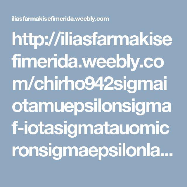 http://iliasfarmakisefimerida.weebly.com/chirho942sigmaiotamuepsilonsigmaf-iotasigmatauomicronsigmaepsilonlambda943deltaepsilonsigmaf.html