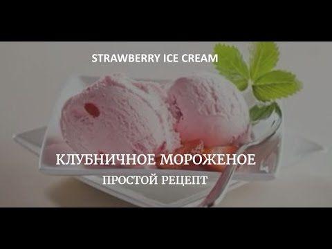 Клубничное мороженое Домашний Рецепт