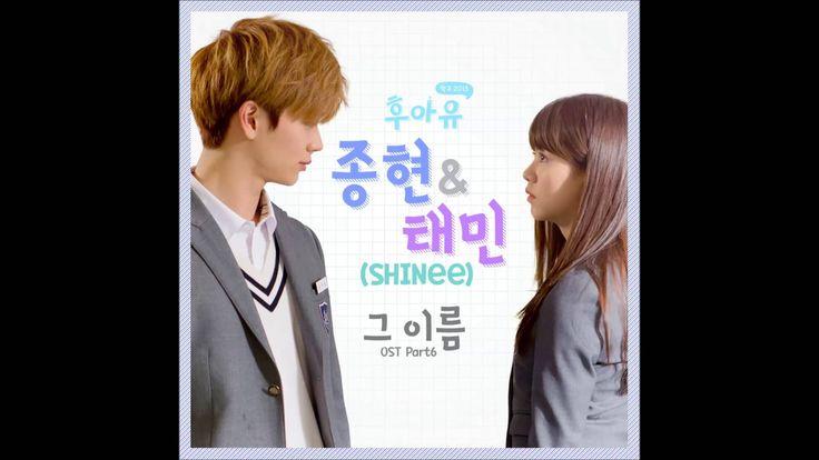 [후아유-학교2015 OST Part 6] 종현 & 태민 (SHINee) - 그 이름
