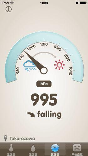 アプリ名:温湿度計(thermo-hygrometer) シンプルでかわいいデザインの温湿度計で梅雨も楽しく乗り切ろう! 梅雨時はもちろんのこと年間を通して役立ちます!しかもデザインがかわいいのが嬉しいアプリです。