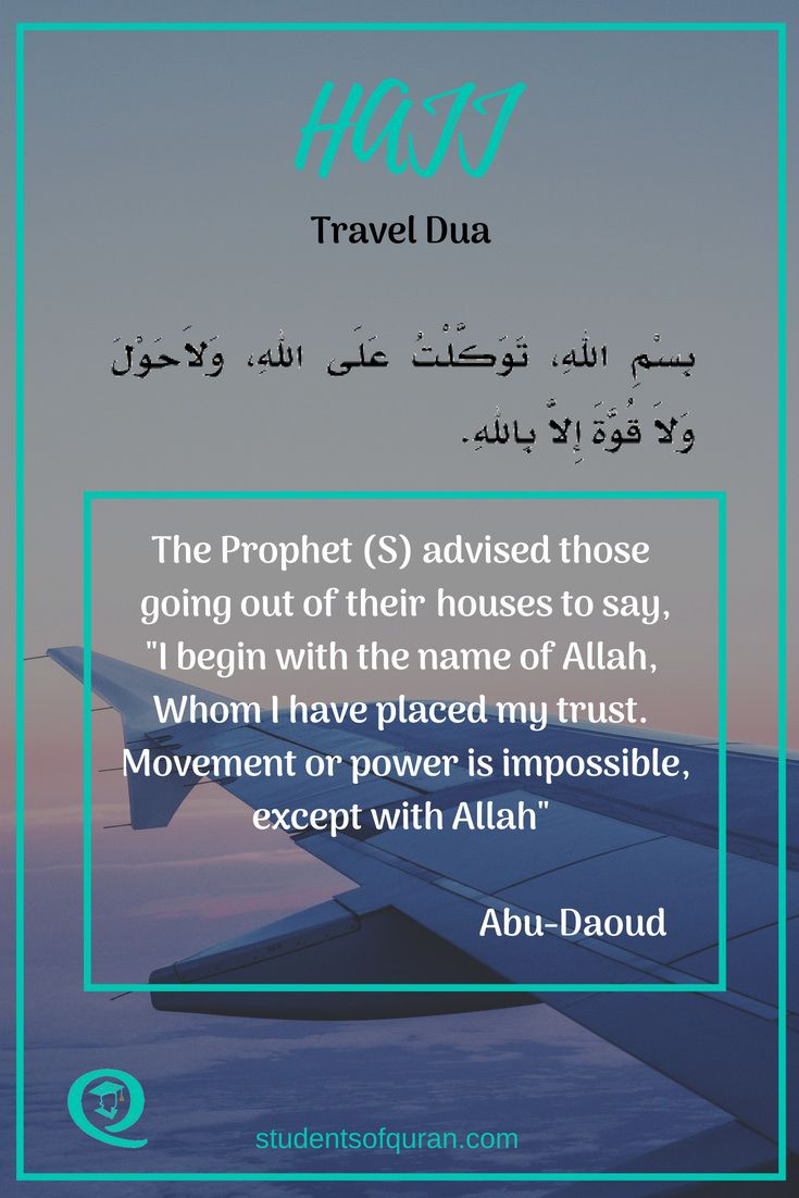 Hajj Travel Dua The Prophet S Advised Those Going Out Of Their Houses To Say I Begin With The Name Of Allah In Whom I Have Placed My T Quran