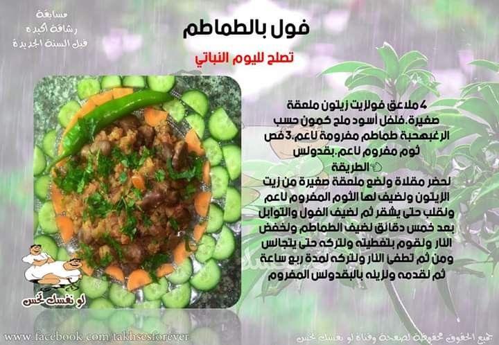 فول بالطماطم Healthy Recipes Healthy Snacks Healthy