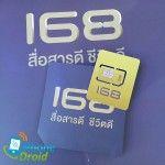 """เปิดตัว """"168″ เครือข่ายมือถือใหม่ของไทย พร้อมให้บริการแล้ววันนี้ 77 จังหวัด"""