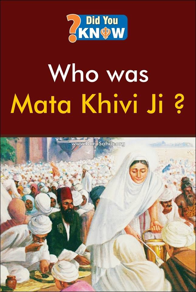 #DidYouKnow Who was Mata Khivi Ji ? Mata Khivi Ji was the Wife of Guru Angad dev ji , she also devoted her life in serving 5 gurus. She was Recognized for her Great contribution for sewa in langar system. Share and Spread the world to know !