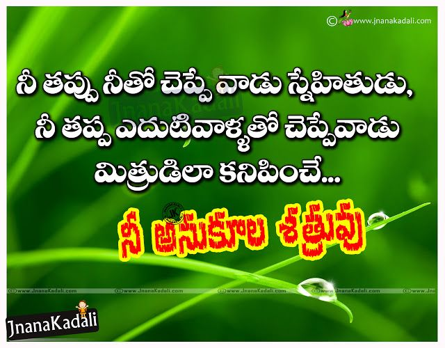 Magnificent Telugu Heart Touching Quotations About Friendship With Hd Personalised Birthday Cards Bromeletsinfo