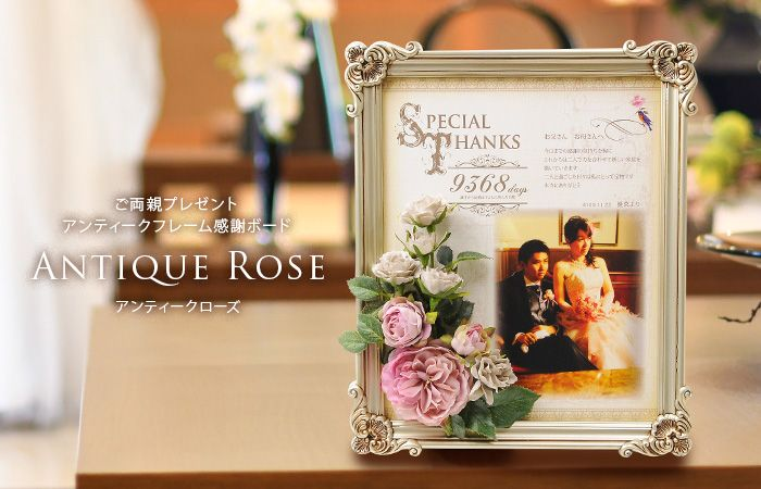 お写真入りフラワー感謝ボード「アンティークローズ」/結婚式両親へのプレゼント http://www.farbeco.jp/shopdetail/000000013900