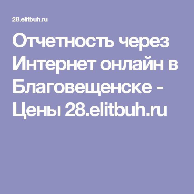 Отчетность через Интернет онлайн в Благовещенске - Цены 28.elitbuh.ru