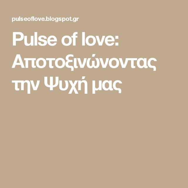 Pulse of love: Αποτοξινώνοντας την  Ψυχή μας