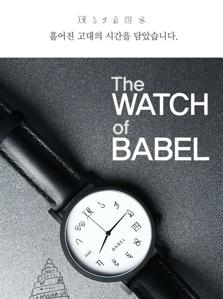 The WATCH of BABEL 바벨 손목시계 - [New Lifestyle Store, FUNSHOP] 고대 문자를 활용