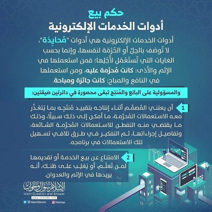 حكم بيع أدوات الخدمات الإلكترونية Bit Ly 3fq5eh7 برمجة مواقع خدمات تصميم خدمات تسويق موقع الإسلام سؤال وجواب Boarding Pass