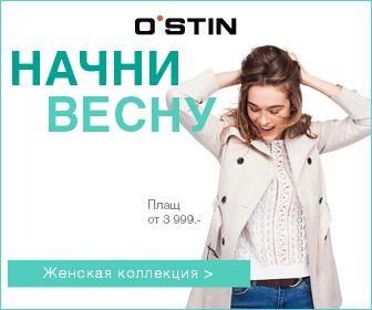 Каталог Остин 2015: новая коллекция по распродаже http://webkuponi.ru/article/novogodnij-katalog-ostin-2013-2014 #Остин #ОстинКаталог #Ostin