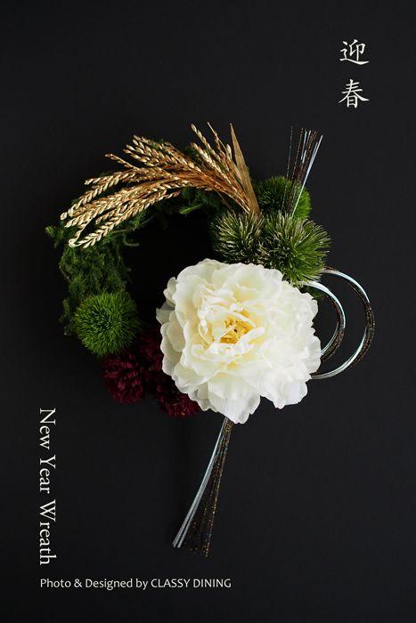 New Year Wreath お正月リースをアーティフィシャルフラワーで♡ : CLASSY DINING ~デザインのある暮らし~