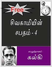 Sivakamiyin Sabatham - 4 - Tamil eBook
