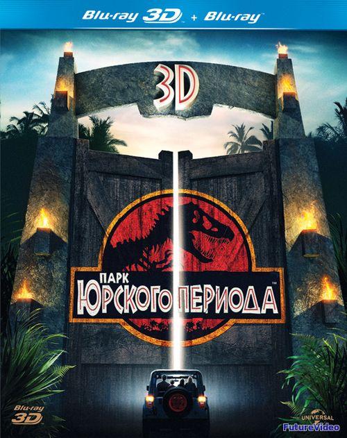Парк Юрского периода (1993) - смотреть онлайн в HD бесплатно - FutureVideo