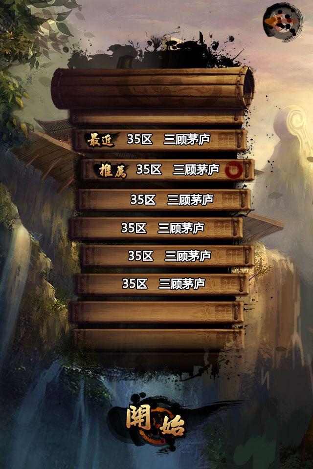 三国类手机游戏UI界面设计@薄荷才够味采集到ui-Q版(32图)_花瓣UI 交互设计