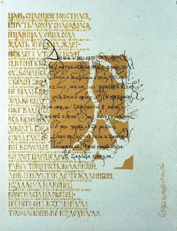 Классическая каллиграфия: ремесло ради искусства
