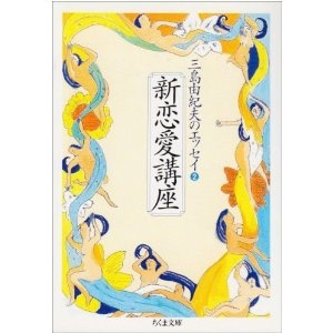 三島由紀夫「新恋愛講座」(ちくま文庫)