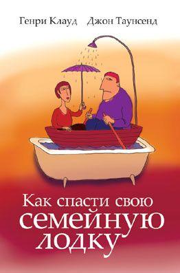 М.: Триада, 2010, 352 с., ISBN 978-5-86181-349-5  Любой брак время от времени переживает кризис. О выходе из него - вся книга. Принципы улучшения брака, разработанные авторами, подходят и для совсем молодой семьи, и для супругов с солидным стажем, приближающимся к празднованию золотой свадьбы.