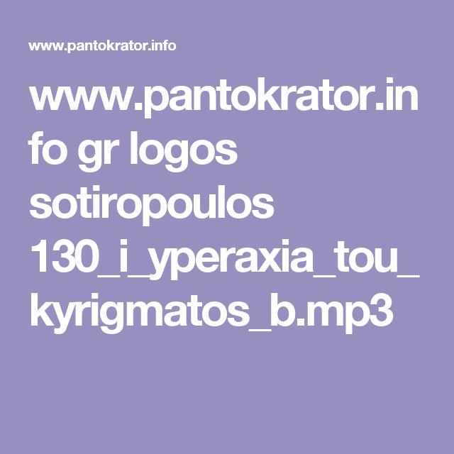 www.pantokrator.info gr logos sotiropoulos 130_i_yperaxia_tou_kyrigmatos_b.mp3
