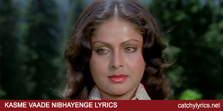Kasme Vaade Nibhayenge Lyrics: The best heart touching old romantic song lyrics from the movie Kasme Vaade. This song is sung by Kishore Kumar and [Read More...]