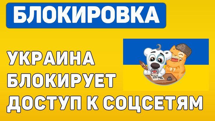 Блокировка ВК. Указом президента Украины Порошенко на Украине блокируетс...