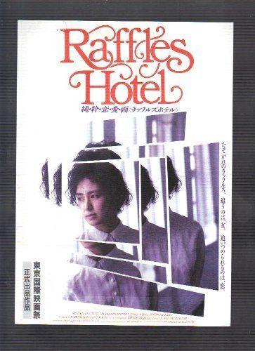 ラッフルズホテル ★1.0