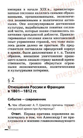 Ответ на задание (страница) 12 - История России 8 класс Ляшенко