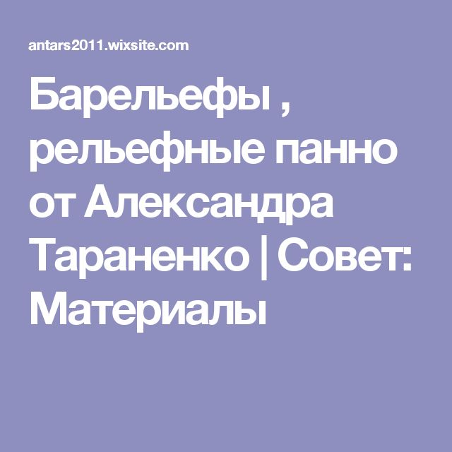 Барельефы , рельефные панно от Александра Тараненко  | Совет: Материалы