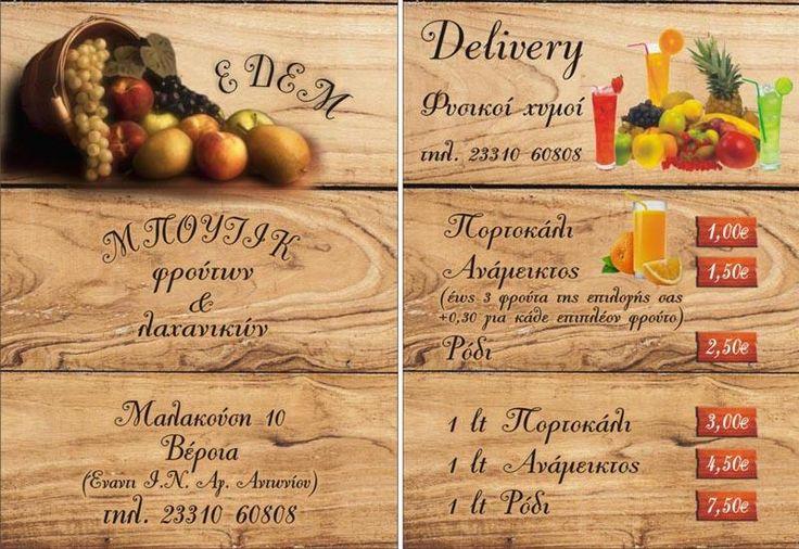 Φρέσκα φρούτα, λαχανικά και φρεσκοστημένοι χυμοί από την ΕΔΕΜ │ ΜΠΟΥΤΙΚ Φρούτων & Λαχανικών