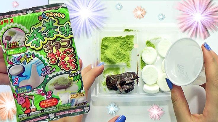 Ciao a tutti! Oggi facciamo un altro Popin' Cookin'- Choco Kinako Mochi Matcha!!!  Guarda il video qui: https://youtu.be/kdtJsnsMQ3k