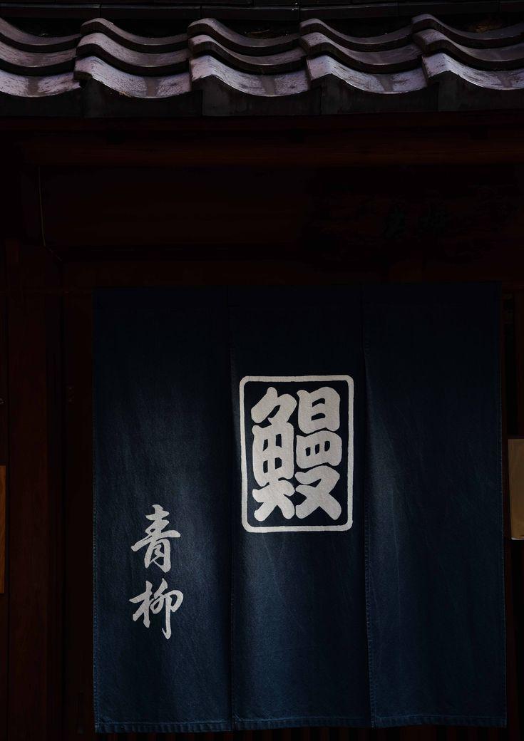 """Noren of """"Aoyagi"""" Kobe by Yoshi Ohno  のれん、暖簾 """"青柳 鰻"""" 神戸市中央区"""