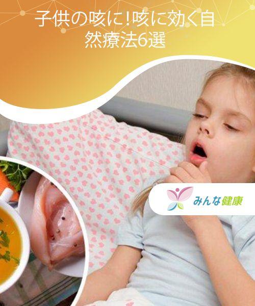 子供の咳に!咳に効く自然療法6選 子供の咳に効く自然療法を知りたいと思いませんか? 咳は体の自然な反応です。咳を出すことで喉や気道をクリアにする …
