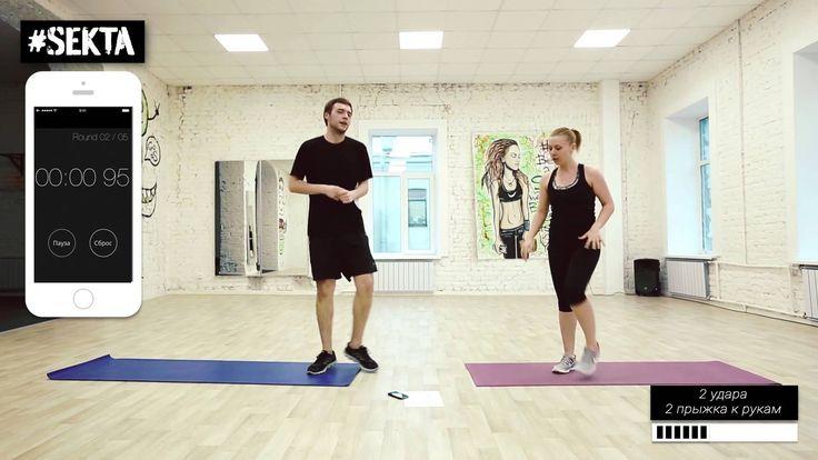 Интервальная тренировка - Кира Шелехов и Наталья Дудина
