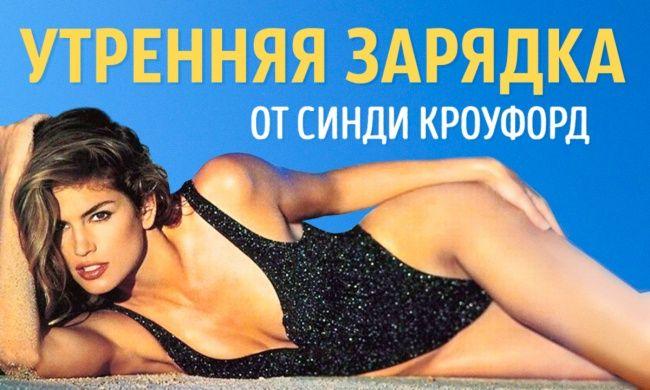 В 90-е каждая девушка мечтала заполучить видеокассету с заветными упражнениями красавицы Синди Кроуфорд. Прошли годы,но и сейчас они могут эффективно помочь в гонке за роскошной фигурой.Предлагаем в…
