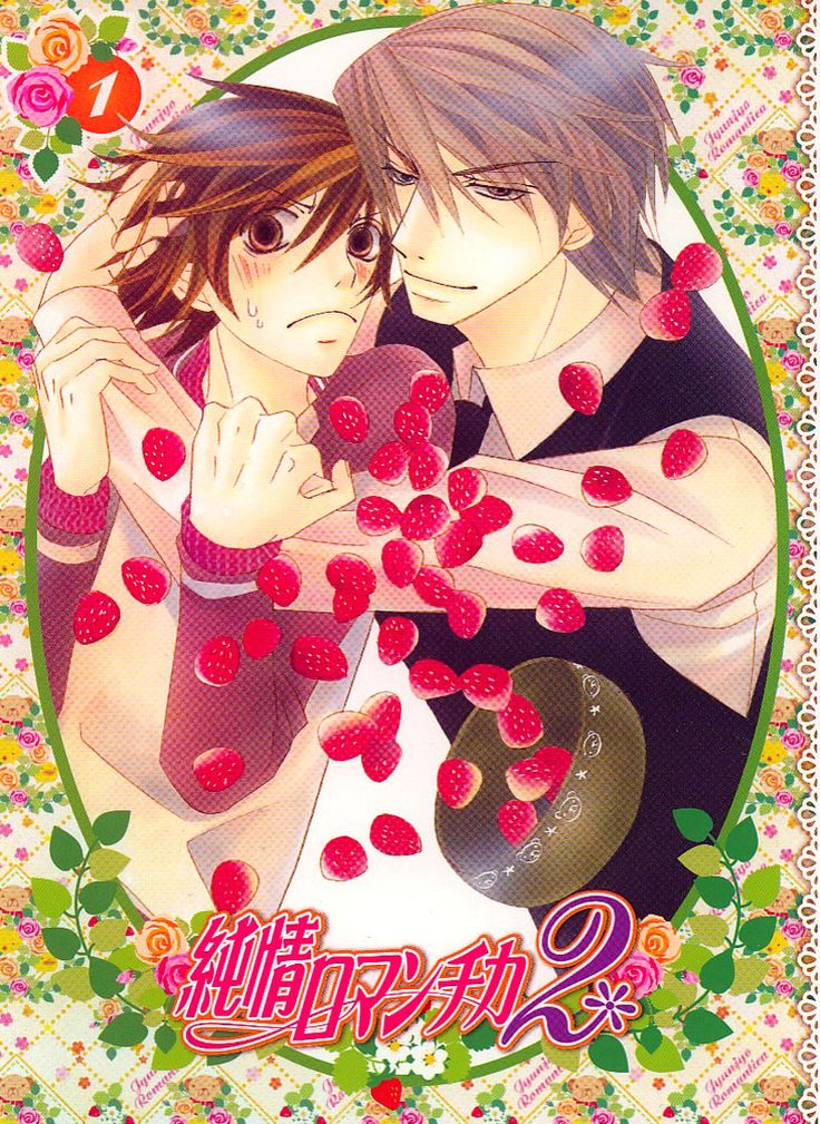 Read manga Junjou Romantica 000.001 online in high quality